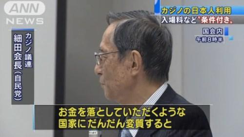 """""""カジノ議連""""、日本人の利用に一定の条件で了承へ_テレビ朝日系(ANN)__-_Yahoo_ニュース 3"""