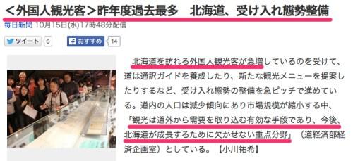 <外国人観光客>昨年度過去最多 北海道、受け入れ態勢整備_(毎日新聞)_-_Yahoo_ニュース