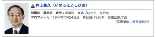 Yahoo_ニュース_-_公明・井上氏「カジノに頼らない活性化策を」_(産経新聞)