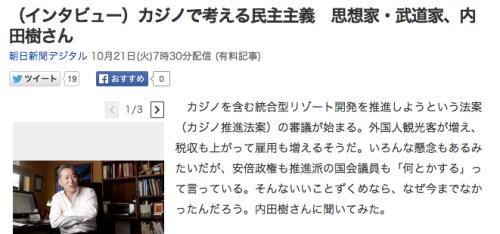 Yahoo_ニュース_-_(インタビュー)カジノで考える民主主義 思想家・武道家、内田樹さん_(朝日新聞デジタル)