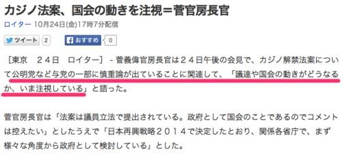 Yahoo_ニュース_-_カジノ法案、国会の動きを注視=菅官房長官_(ロイター)