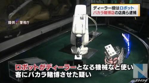 ロボットがディーラー、バカラ賭博させた疑いで逮捕_TBS系(JNN)__-_Yahoo_ニュース 2
