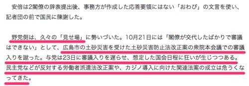 Yahoo_ニュース_-_W辞任で狂った解散シナリオ(1_2)_(文藝春秋)