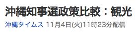 Yahoo_ニュース_-_沖縄知事選政策比較:観光_(沖縄タイムス)