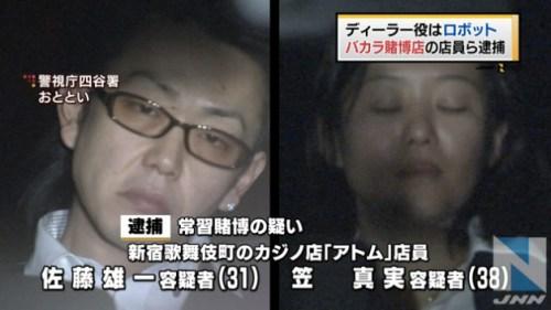 ロボットがディーラー、バカラ賭博させた疑いで逮捕_TBS系(JNN)__-_Yahoo_ニュース