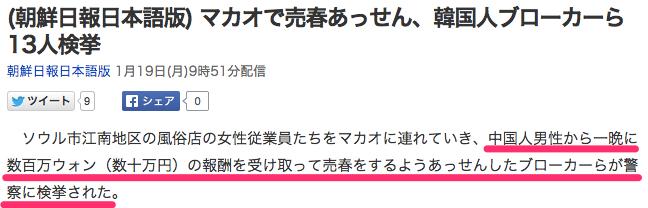 _朝鮮日報日本語版__マカオで売春あっせん、韓国人ブローカーら13人検挙_(朝鮮日報日本語版)_-_Yahoo_ニュース