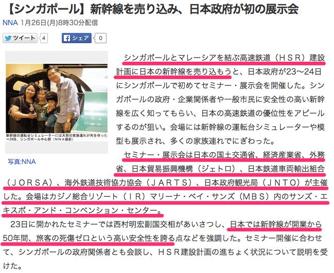【シンガポール】新幹線を売り込み、日本政府が初の展示会_(NNA)_-_Yahoo_ニュース