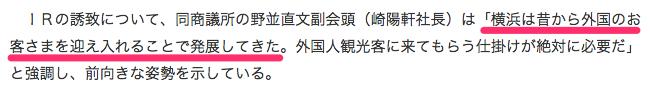 横浜商議所がカジノ誘致へ27年度にも研究会 治安悪化など課題検討_(産経新聞)_-_Yahoo_ニュース