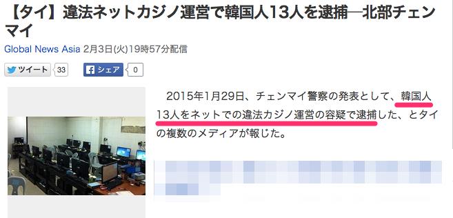 【タイ】違法ネットカジノ運営で韓国人13人を逮捕─北部チェンマイ_(Global_News_Asia)_-_Yahoo_ニュース