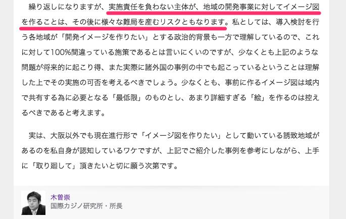 大阪統合型リゾート、イメージ映像とその弊害_木曽崇__-_個人_-_Yahoo_ニュース