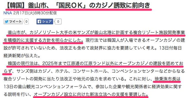 【韓国】釜山市、「国民OK」のカジノ誘致に前向き_(NNA)_-_Yahoo_ニュース