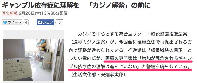 ギャンブル依存症に理解を 「カジノ解禁」の前に_(河北新報)_-_Yahoo_ニュース