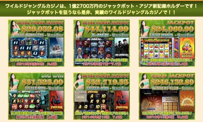 オンラインカジノ最強のプロモーションと安心の24時間日本語サポートのワイルドジャングルカジノ