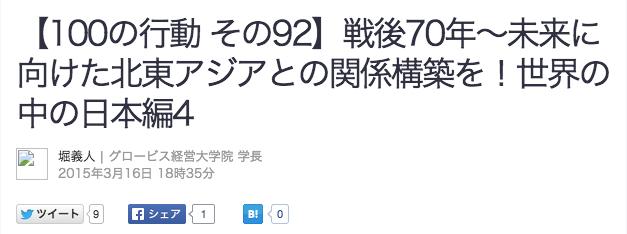 【100の行動_その92】戦後70年~未来に向けた北東アジアとの関係構築を!世界の中の日本編4_堀義人__-_個人_-_Yahoo_ニュース 2