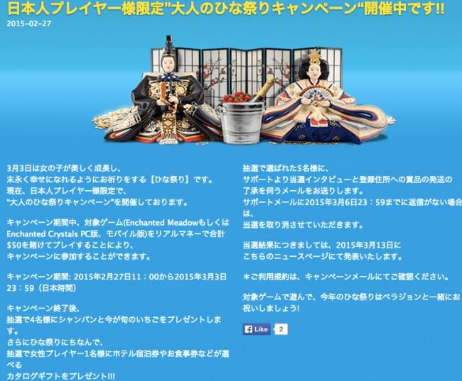"""日本人プレイヤー様限定""""大人のひな祭りキャンペーン""""開催中です_____Vera_John"""