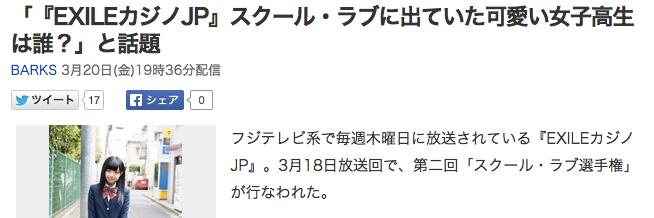 「『EXILEカジノJP』スクール・ラブに出ていた可愛い女子高生は誰?」と話題_(BARKS)_-_Yahoo_ニュース