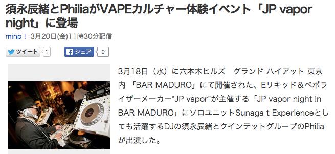 須永辰緒とPhiliaがVAPEカルチャー体験イベント「JP_vapor_night」に登場_(minp!)_-_Yahoo_ニュース