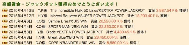 オンラインカジノジャックポットが出やすいワイルドジャングルカジノ