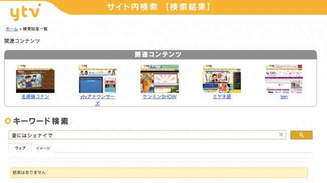読売テレビサイト内検索_-検索結果-