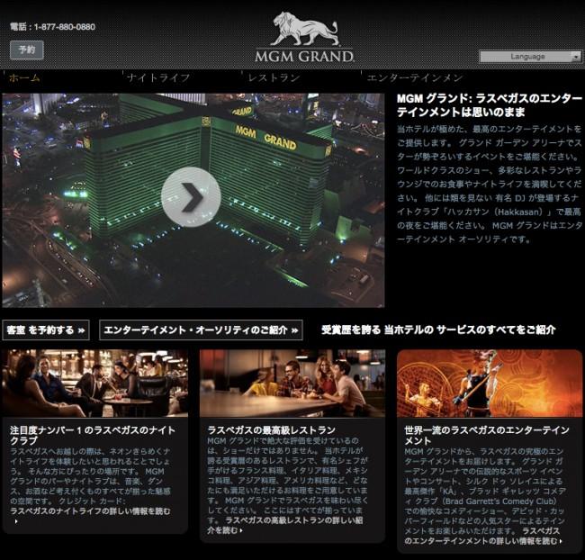 MGM_グランドホテル_カジノ_ラスベガス
