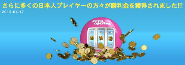 ベラジョンカジノ稼げる