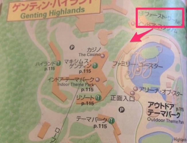 ゲンティンハイランドカジノガイドブックブルーガイドわがまま歩きマレーシア2015年2月10日刊 2
