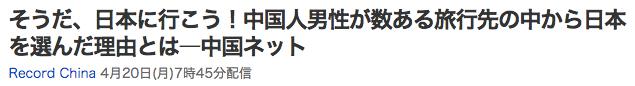 中国人日本を旅行先に選ぶ理由