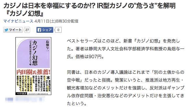 カジノ幻想鳥畑与一静岡大学教授内田樹思想家神戸女学院大学名誉教授