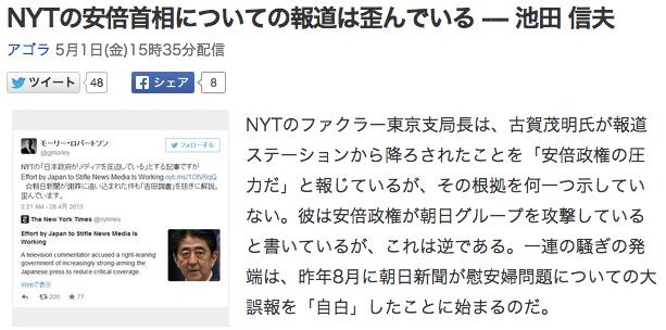 NYTの安倍首相についての報道は歪んでいる池田信夫アゴラ