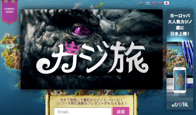 カジ旅日本リリース日決定2015年5月27日先行登録特典