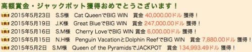 ワイルドジャングルカジノ高額賞金ジャックポット2015年6月5日