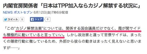 日本はTPP加入ならカジノ解禁