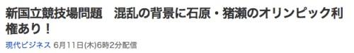 新国立競技場問題 混乱の背景に石原・猪瀬のオリンピック利権あり!_(現代ビジネス)_-_Yahoo_ニュース