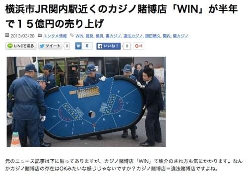 オンラインカジノドリーマー_»_Blog_Archive_»_横浜市JR関内駅近くのカジノ賭博店「WIN」が半年で15億円の売り上げ