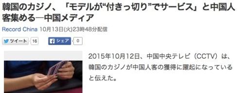 """韓国のカジノ、「モデルが""""付きっ切り""""でサービス」と中国人客集める―中国メディア_(Record_China)_-_Yahoo_ニュース"""