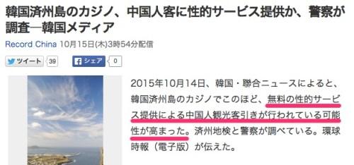 韓国済州島のカジノ、中国人客に性的サービス提供か、警察が調査―韓国メディア_(Record_China)_-_Yahoo_ニュース
