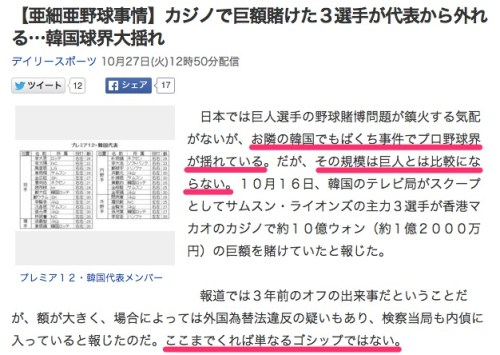【亜細亜野球事情】カジノで巨額賭けた3選手が代表から外れる…韓国球界大揺れ_(デイリースポーツ)_-_Yahoo_ニュース