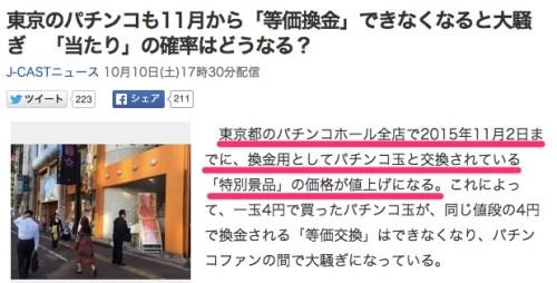 東京のパチンコも11月から「等価換金」できなくなる