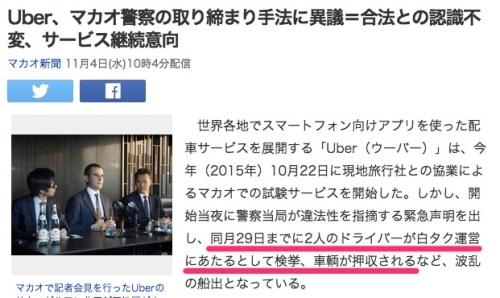 Uber、マカオ警察の取り締まり手法に異議=合法との認識不変、サービス継続意向_(マカオ新聞)_-_Yahoo_ニュース