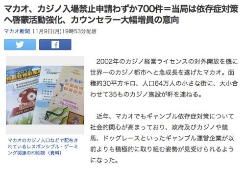 マカオ、カジノ入場禁止申請わずか700件=当局は依存症対策へ啓蒙活動強化、カウンセラー大幅増員の意向_(マカオ新聞)_-_Yahoo_ニュース