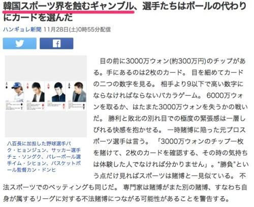 韓国スポーツ界を蝕むギャンブル、選手たちはボールの代わりにカードを選んだ_(ハンギョレ新聞)_-_Yahoo_ニュース