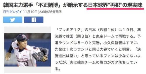 """韓国主力選手「不正賭博」が暗示する日本球界""""再犯""""の現実味_(日刊ゲンダイ)_-_Yahoo_ニュース"""