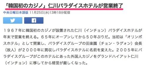 「韓国初のカジノ」仁川パラダイスホテルが営業終了_(中央日報日本語版)_-_Yahoo_ニュース
