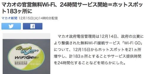 マカオの官営無料Wi-Fi、24時間サービス開始=ホットスポット183ヶ所に_(マカオ新聞)_-_Yahoo_ニュース