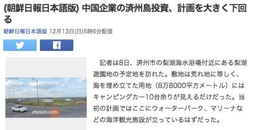 _朝鮮日報日本語版__中国企業の済州島投資、計画を大きく下回る_(朝鮮日報日本語版)_-_Yahoo_ニュース