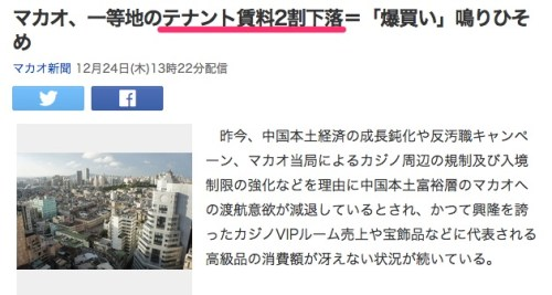 マカオ、一等地のテナント賃料2割下落=「爆買い」鳴りひそめ_(マカオ新聞)_-_Yahoo_ニュース