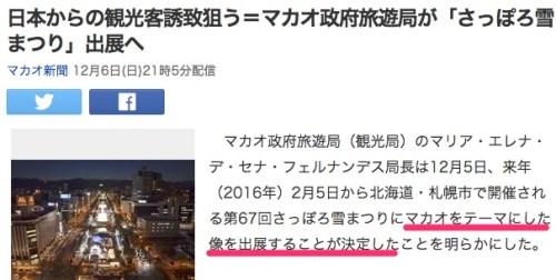 日本からの観光客誘致狙う=マカオ政府旅遊局が「さっぽろ雪まつり」出展へ_(マカオ新聞)_-_Yahoo_ニュース