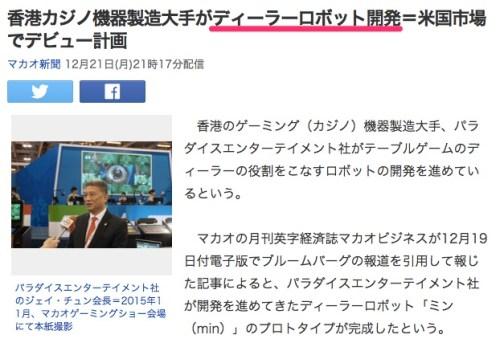 香港カジノ機器製造大手がディーラーロボット開発=米国市場でデビュー計画_(マカオ新聞)_-_Yahoo_ニュース