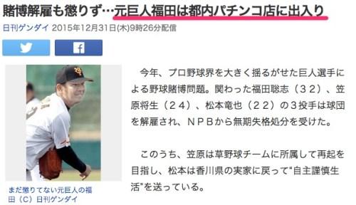 賭博解雇も懲りず…元巨人福田は都内パチンコ店に出入り_(日刊ゲンダイ)_-_Yahoo_ニュース