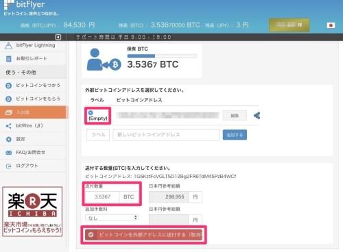 bitFlyerからBlockchainへの出金方法